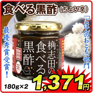 鹿児島産 桷志田の食べる黒酢 ちょい辛 2個 国華園