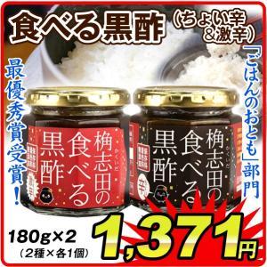 鹿児島産 桷志田の食べる黒酢 ちょい辛・激辛 2個(各1本) 国華園