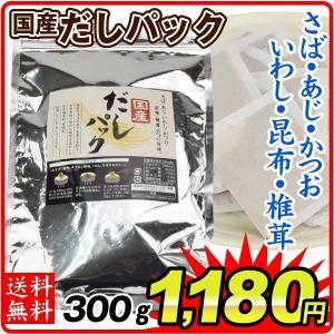 国産だしパック 300g1袋 さば あじ かつお いわし 昆布 しいたけ 国華園|kokkaen