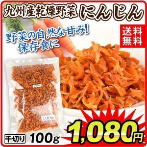 九州産 乾燥野菜 にんじん 100g 1袋 送料無料 メール便 食品 国華園|kokkaen