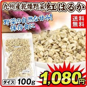 九州産 乾燥野菜 紅はるか 100g 1袋 送料無料 メール便 食品 国華園|kokkaen
