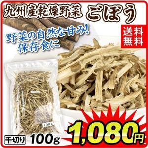 九州産 乾燥野菜 千切りごぼう 100g 1袋 送料無料 メール便 食品 国華園|kokkaen