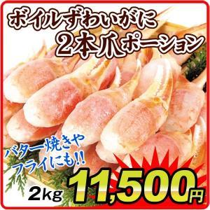 かに 蟹 ボイルずわいがに爪肉 1kg 冷凍便 国華園|kokkaen
