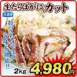かに 蟹 訳あり 生たらばがにカットミックス 2kg 冷凍便 国華園|kokkaen