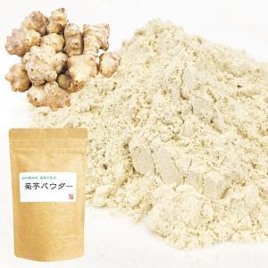 菊芋パウダー 1袋メール便|kokkaen