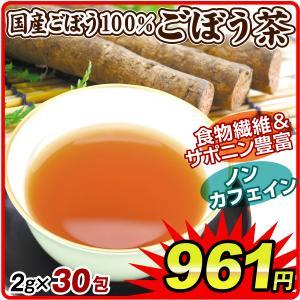 食品 ごぼう茶 1袋 国華園|kokkaen
