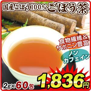 食品 ごぼう茶 2袋 国華園|kokkaen