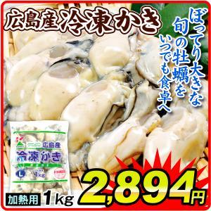 食品 広島産 冷凍かき 1kg 冷凍便 国華園|kokkaen