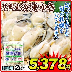 食品 広島産 冷凍かき 2kg 冷凍便 国華園|kokkaen