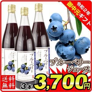 ジュース 長野産 ブルーベリージュース(720ml×3本)お中元 ギフト セット SET 箱入り 熨斗 ドリンク 国華園|kokkaen