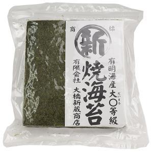 のり 有明海産 焼海苔(45枚) 大〇特級 やきのり 板のり 乾海苔 メール便|kokkaen