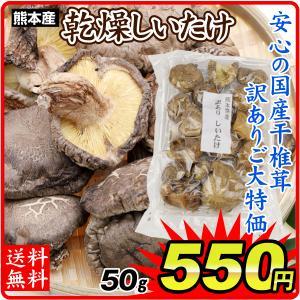 椎茸 熊本産 乾燥しいたけ(50g) 訳あり 乾物 メール便 国華園|kokkaen