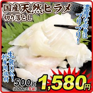 食品 天然ヒラメ切落とし 5袋 冷凍便 国華園|kokkaen