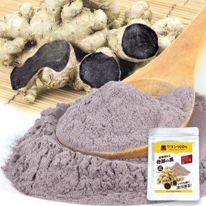 食品 黒ウコンパウダー 1袋 国華園|kokkaen