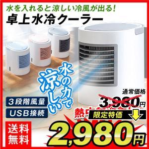 ●商品情報 扇風機&冷風機としてご使用頂けます。 冷風機としてご使用される際は、内蔵している吸水フィ...