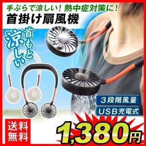首掛け扇風機  1個 ミニファン 扇風機 ネックファン USB充電式 ミニ扇風機 おしゃれ 携帯 卓上 小型 持ち運び コンパクト|kokkaen