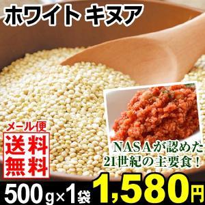 ホワイトキヌア 500g1袋 送料無料 メール便 食物繊維 雑穀 お米 ダイエット|kokkaen