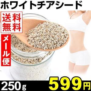 ホワイトチアシード 250g  送料無料 メール便(代金引換不可) ダイエット 健康 美容【賞味期限間近】|kokkaen
