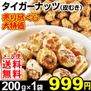 ナッツ タイガーナッツ(皮むきタイプ)200g 1袋 送料無料 【メール便】 古代エジプト時代から食されてきた歴史あるスーパーフード!【売切れ御免セール】|kokkaen