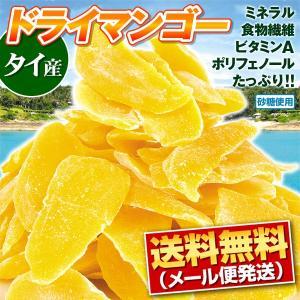 マンゴー ドライマンゴー 1袋1組 メール便 送料無料|kokkaen