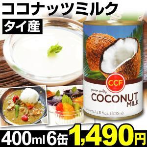 ココナッツミルク タイ産 ココナッツミルク 6缶 食品|kokkaen