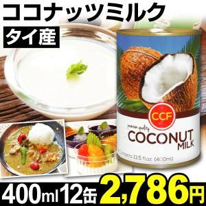 ココナッツミルク タイ産 ココナッツミルク 12缶 食品|kokkaen