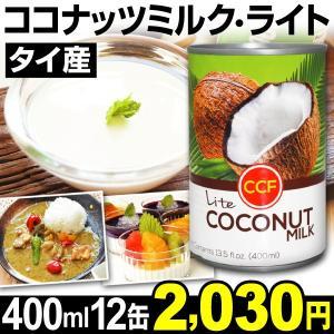 ココナッツミルク タイ産 ココナッツミルク・ライト 12缶 食品|kokkaen
