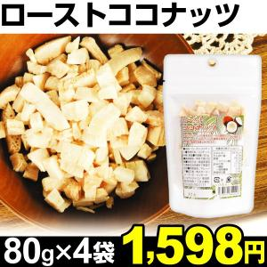 ローストココナッツ 4袋 食品|kokkaen