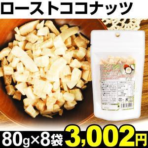 ローストココナッツ 8袋 食品|kokkaen