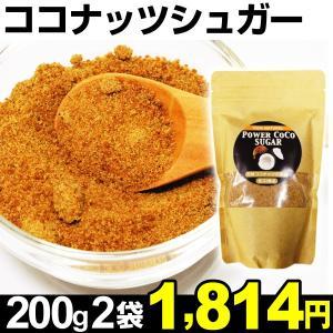 ココナッツシュガー 2袋 食品|kokkaen