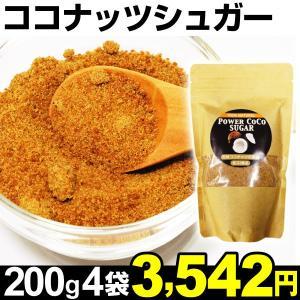 ココナッツシュガー 4袋 食品|kokkaen