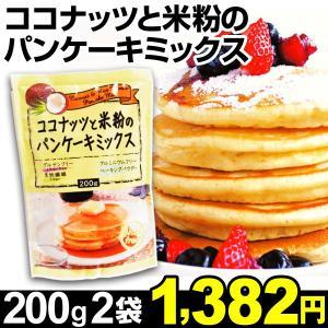 ココナッツと米粉のパンケーキミックス 2袋 食品|kokkaen