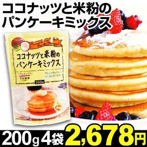 ココナッツと米粉のパンケーキミックス 4袋 食品|kokkaen