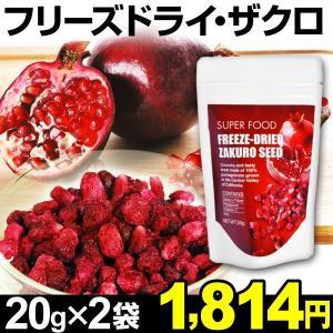 ざくろ フリーズドライ・ザクロ 2袋 食品|kokkaen