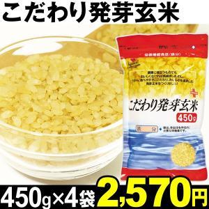穀物 こだわり発芽玄米 4袋 食品|kokkaen