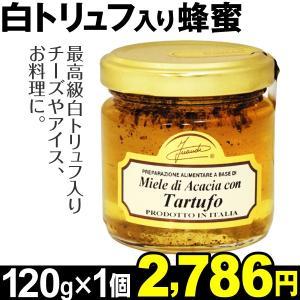 はちみつ 白トリュフ入り蜂蜜 1個 食品|kokkaen