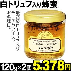 はちみつ 白トリュフ入り蜂蜜 2個 食品|kokkaen