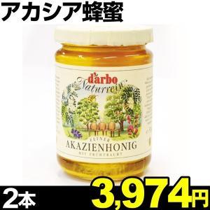 はちみつ ダルボ アカシア蜂蜜 2本 食品|kokkaen