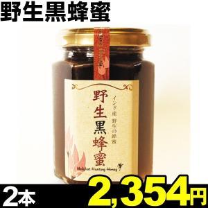 はちみつ 野生黒蜂蜜 2本 食品|kokkaen