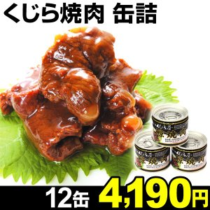缶詰 元祖くじら屋缶詰・焼肉 12缶 食品 kokkaen