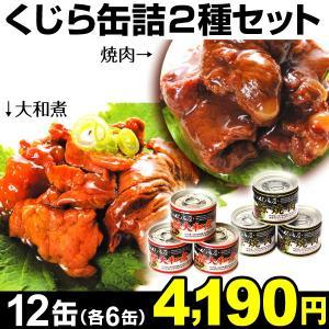 缶詰 くじら缶詰2種セット 2種12缶 食品 kokkaen