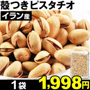 ナッツ 殻つきピスタチオ 1袋 食品|kokkaen