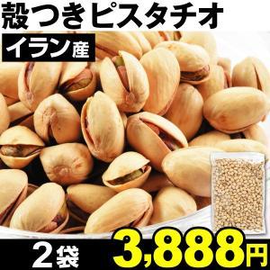ナッツ 殻つきピスタチオ 2袋 食品|kokkaen