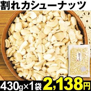 ナッツ 割れカシューナッツ 1袋 食品|kokkaen