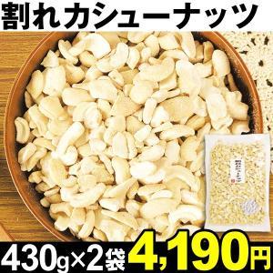 ナッツ 割れカシューナッツ 2袋 食品|kokkaen