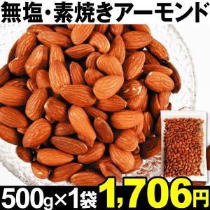 ナッツ 無塩・素焼きアーモンド 1袋 食品|kokkaen