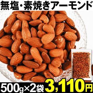 ナッツ 無塩・素焼きアーモンド 2袋 食品|kokkaen