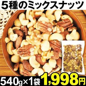 ナッツ 5種のミックスナッツ 1袋 食品|kokkaen
