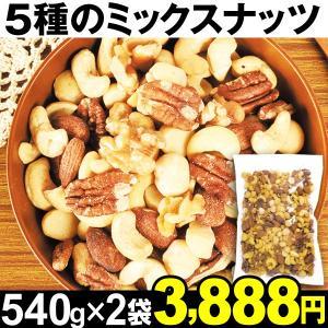 ナッツ 5種のミックスナッツ 2袋 食品|kokkaen