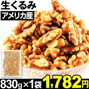 ナッツ アメリカ産生くるみ 1袋 食品|kokkaen